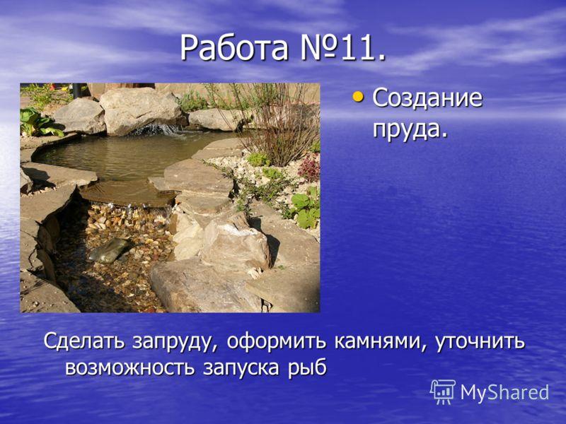 Работа 11. Создание пруда. Создание пруда. Сделать запруду, оформить камнями, уточнить возможность запуска рыб