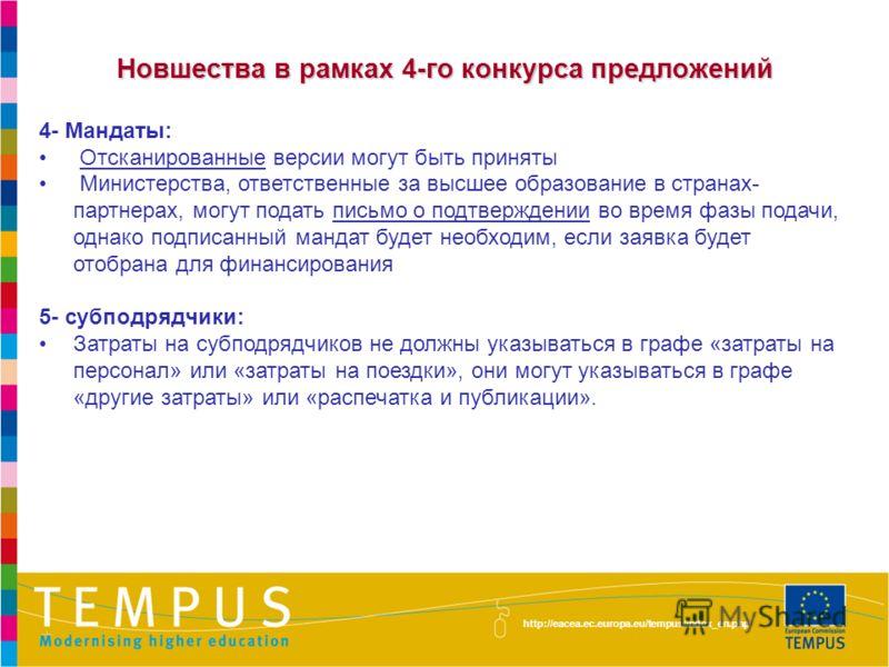 4- Мандаты: Отсканированные версии могут быть приняты Министерства, ответственные за высшее образование в странах- партнерах, могут подать письмо о подтверждении во время фазы подачи, однако подписанный мандат будет необходим, если заявка будет отобр