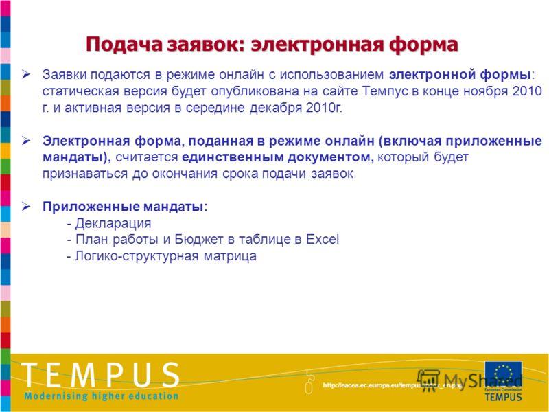 Заявки подаются в режиме онлайн с использованием электронной формы: статическая версия будет опубликована на сайте Темпус в конце ноября 2010 г. и активная версия в середине декабря 2010г. Электронная форма, поданная в режиме онлайн (включая приложен