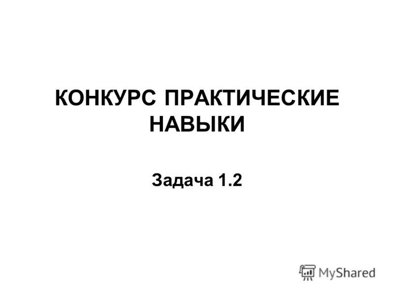 КОНКУРС ПРАКТИЧЕСКИЕ НАВЫКИ Задача 1.2