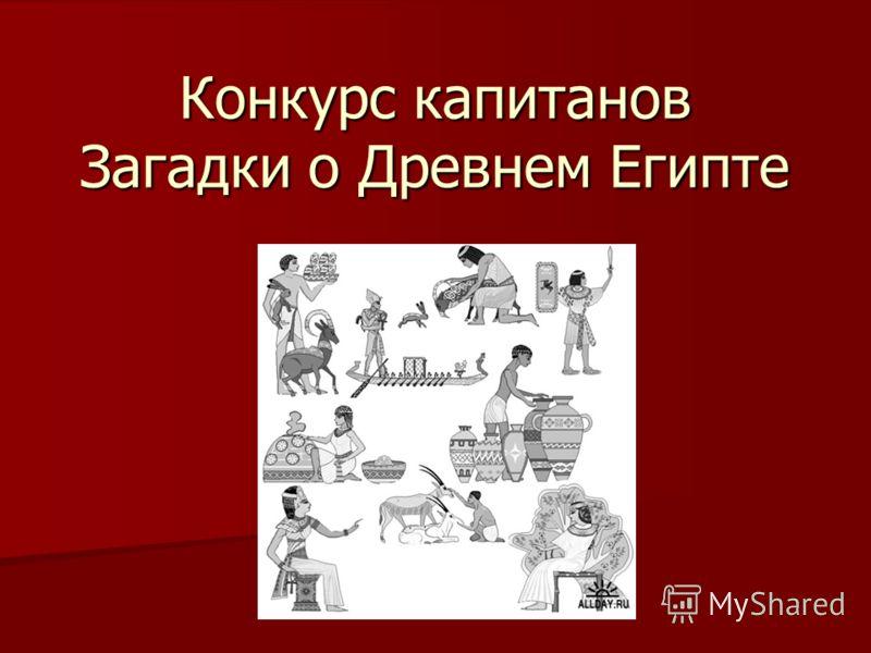 Конкурс капитанов Загадки о Древнем Египте