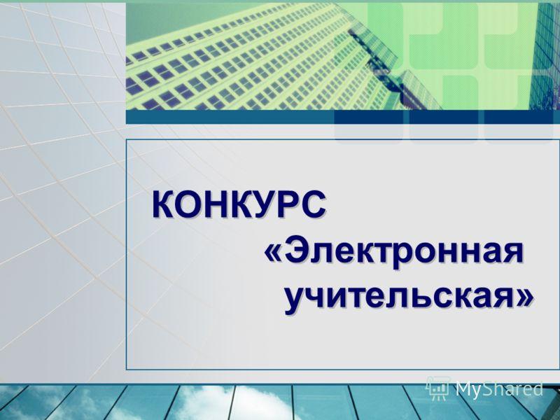 КОНКУРС «Электронная учительская»