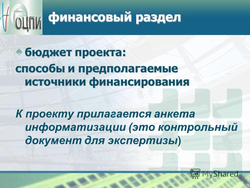 логотип финансовый раздел бюджет проекта: способы и предполагаемые источники финансирования К проекту прилагается анкета информатизации (это контрольный документ для экспертизы)