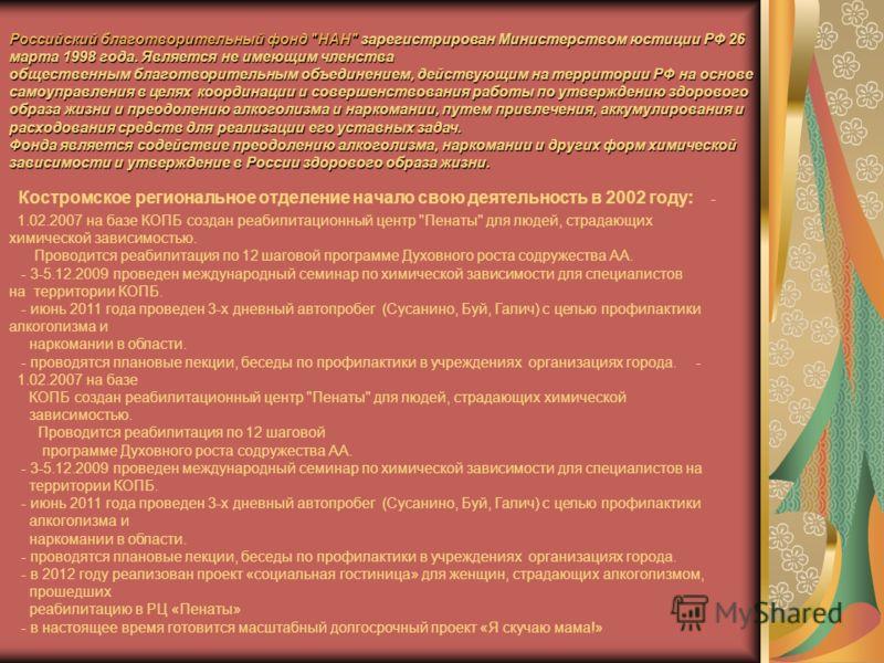 Российский благотворительный фонд