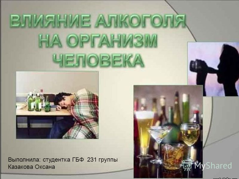 Выполнила: студентка ГБФ 231 группы Казакова Оксана
