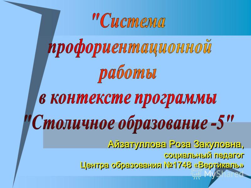 Айзатуллова Роза Закуловна, социальный педагог Центра образования 1748 «Вертикаль»