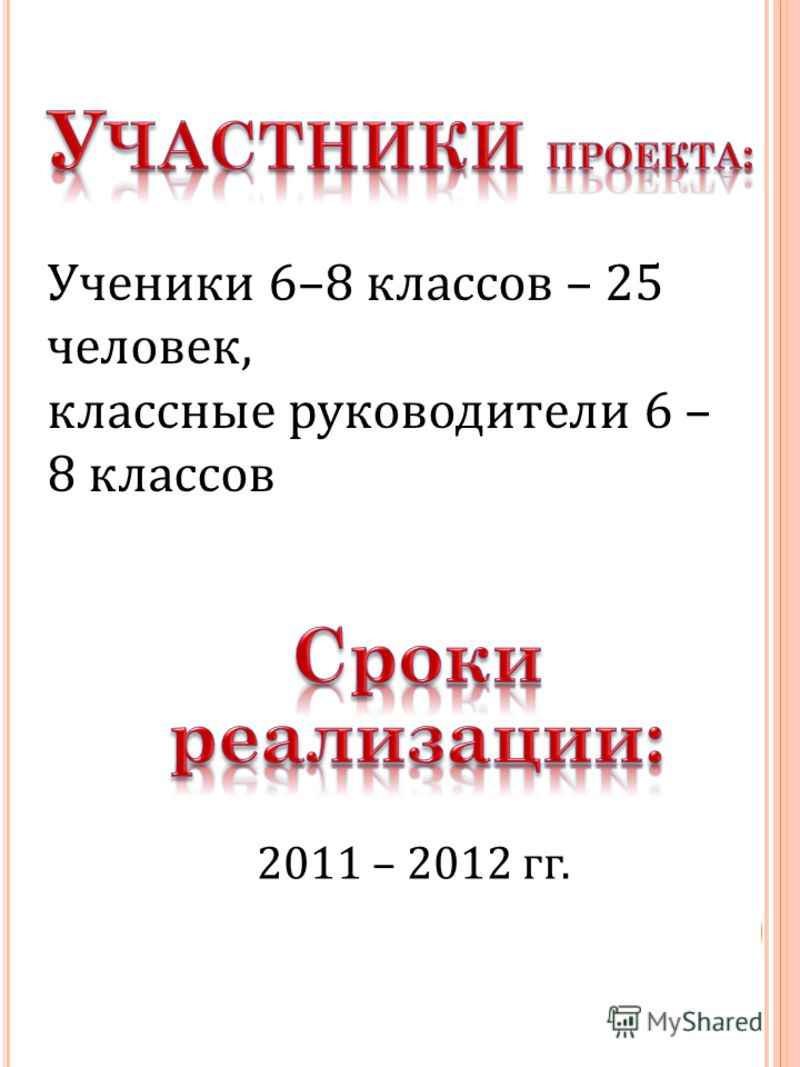 Ученики 6–8 классов – 25 человек, классные руководители 6 – 8 классов 2011 – 2012 гг.