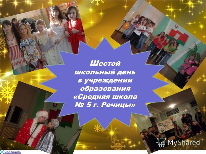 Ш естой школьный день в учреждении образования «Средняя школа 5 г. Речицы»