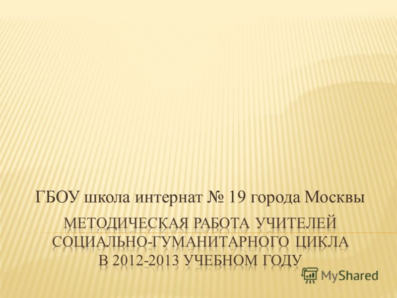 ГБОУ школа интернат 19 города Москвы