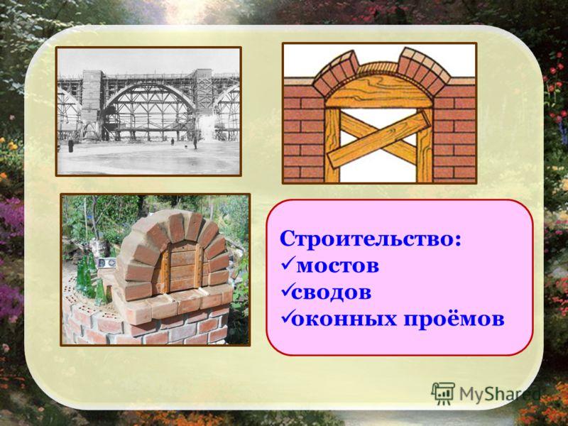 Строительство: мостов сводов оконных проёмов