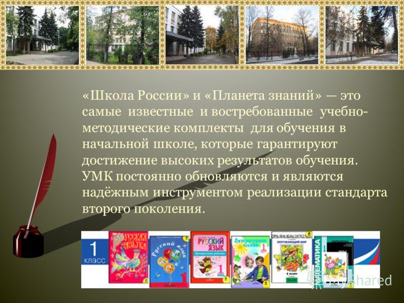 «Школа России» и «Планета знаний» это самые известные и востребованные учебно- методические комплекты для обучения в начальной школе, которые гарантируют достижение высоких результатов обучения. УМК постоянно обновляются и являются надёжным инструмен