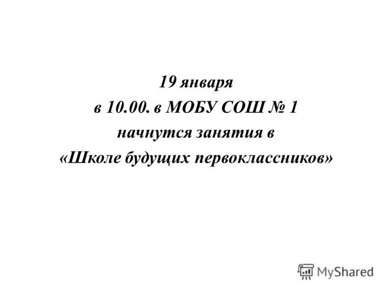 19 января в 10.00. в МОБУ СОШ 1 начнутся занятия в «Школе будущих первоклассников»