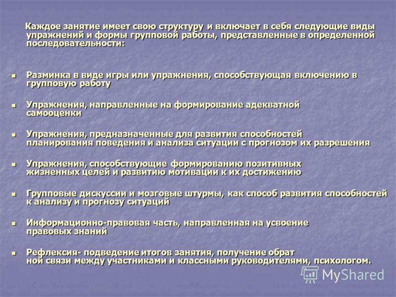 Каждое занятие имеет свою структуру и включает в себя следующие виды упражнений и формы групповой работы, представленные в определенной последовательности: Каждое занятие имеет свою структуру и включает в себя следующие виды упражнений и формы группо