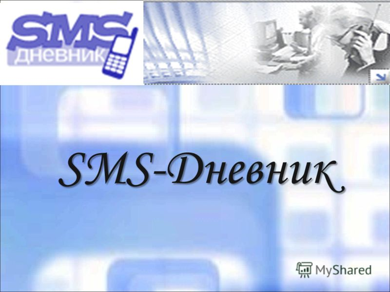 SMS-Дневник