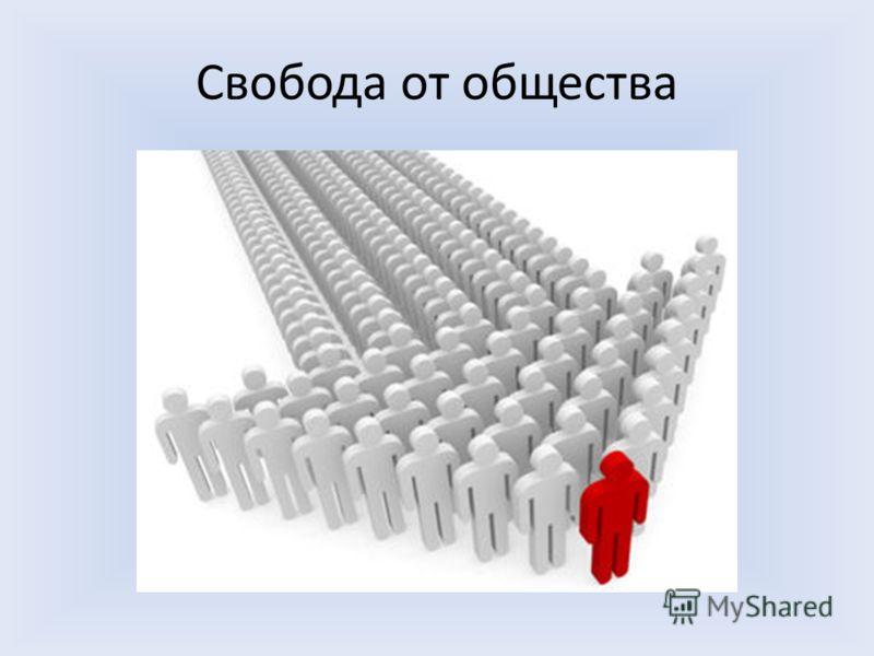 Свобода от общества