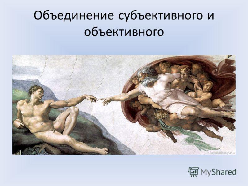 Объединение субъективного и объективного