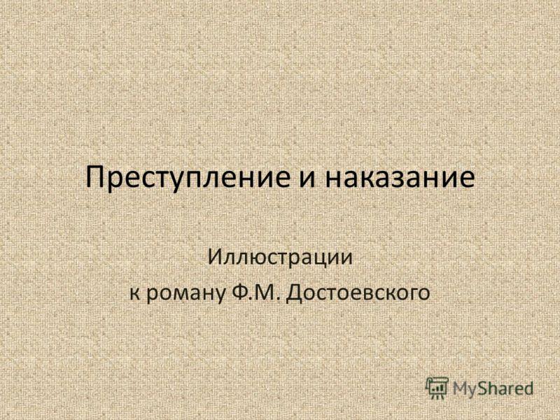 Преступление и наказание Иллюстрации к роману Ф.М. Достоевского