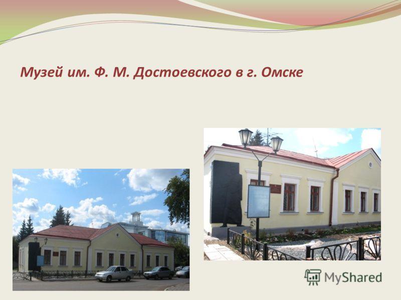 Музей им. Ф. М. Достоевского в г. Омске