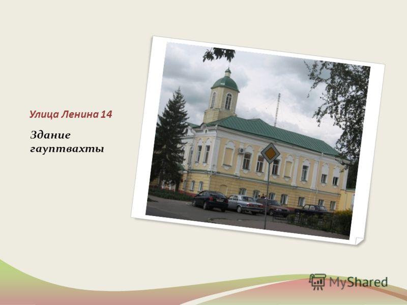 Улица Ленина 14 Здание гауптвахты