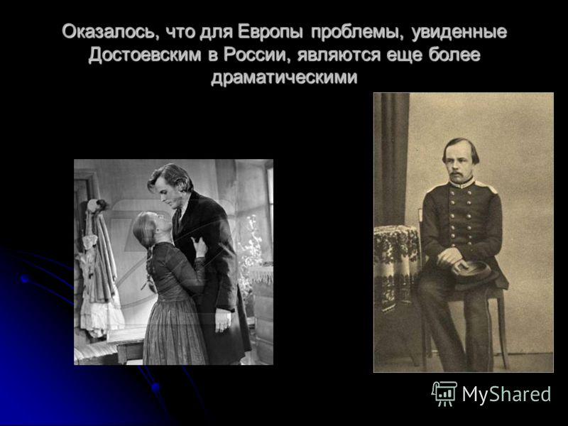 Оказалось, что для Европы проблемы, увиденные Достоевским в России, являются еще более драматическими