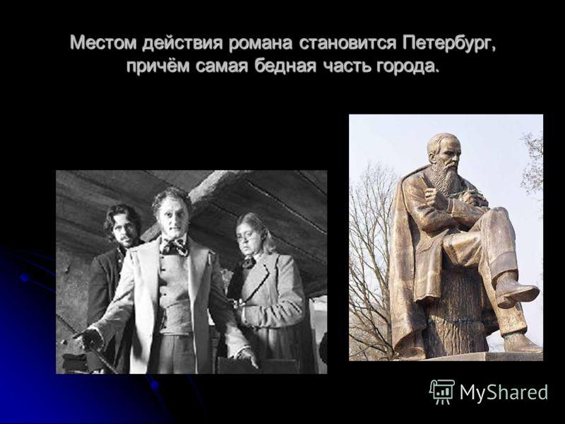 Местом действия романа становится Петербург, причём самая бедная часть города.