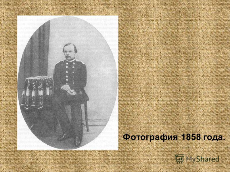 Фотография 1858 года.
