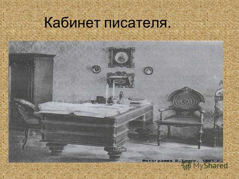 Кабинет писателя.