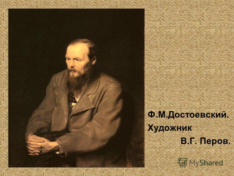 Ф.М.Достоевский. Художник В.Г. Перов.