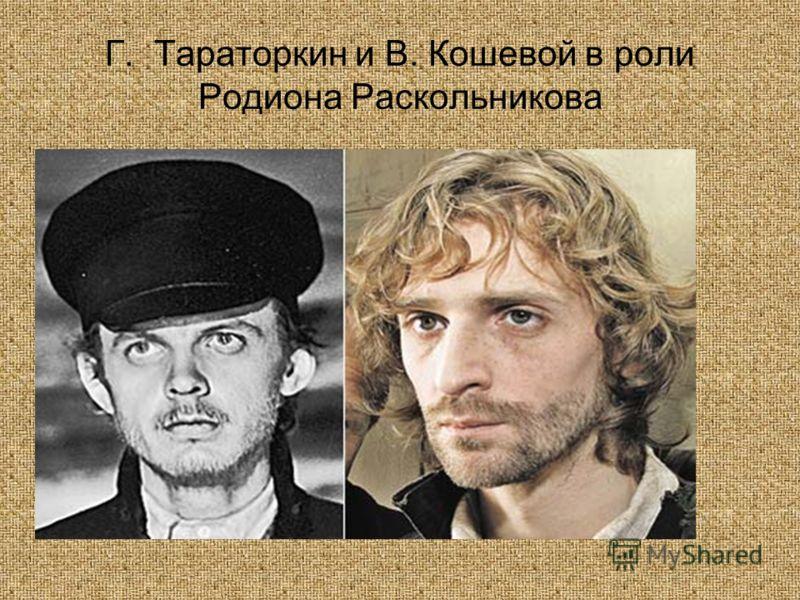 Г. Тараторкин и В. Кошевой в роли Родиона Раскольникова