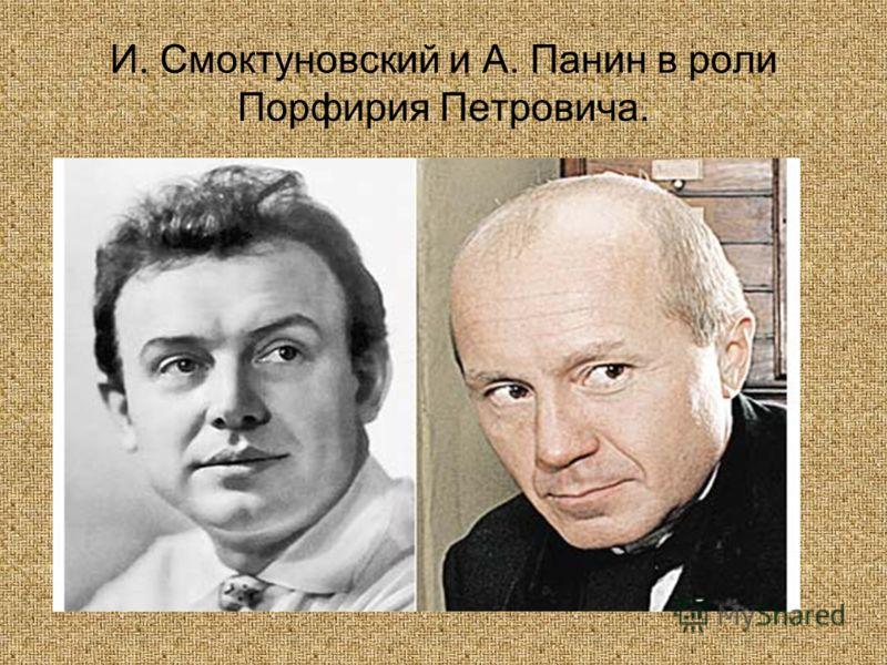 И. Смоктуновский и А. Панин в роли Порфирия Петровича.