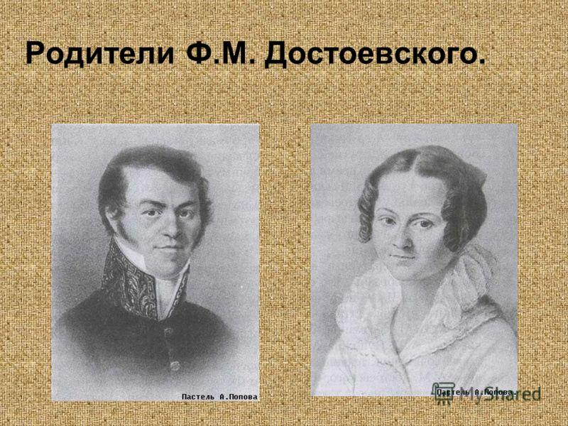 Родители Ф.М. Достоевского.