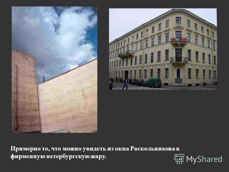 Примерно то, что можно увидеть из окна Раскольникова в фирменную петербургскую жару.