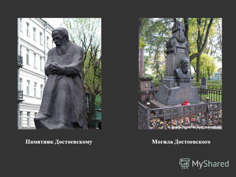 Памятник ДостоевскомуМогила Достоевского