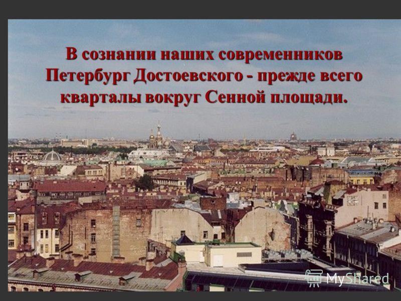 В сознании наших современников Петербург Достоевского - прежде всего кварталы вокруг Сенной площади.