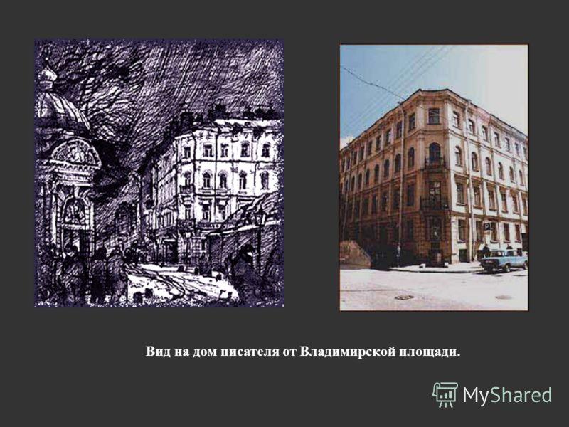 Вид на дом писателя от Владимирской площади.