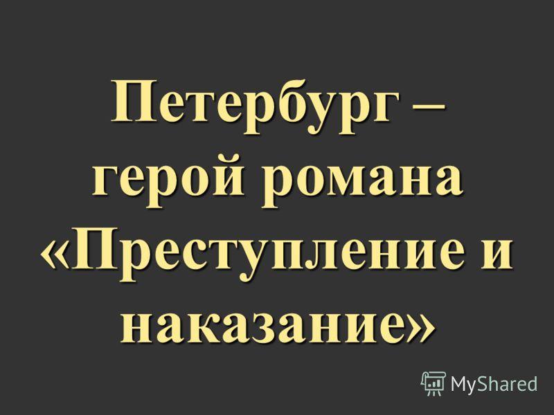 Петербург – герой романа «Преступление и наказание»