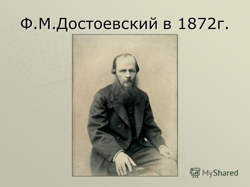 Ф.М.Достоевский в 1872г.