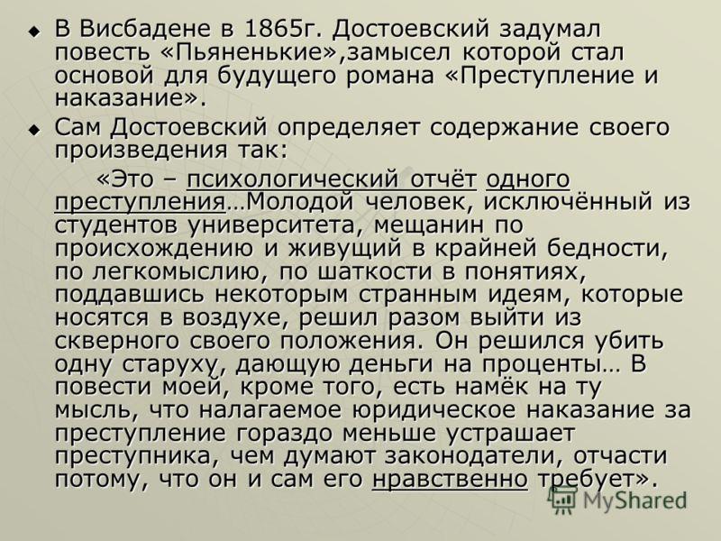 В Висбадене в 1865г. Достоевский задумал повесть «Пьяненькие»,замысел которой стал основой для будущего романа «Преступление и наказание». В Висбадене в 1865г. Достоевский задумал повесть «Пьяненькие»,замысел которой стал основой для будущего романа