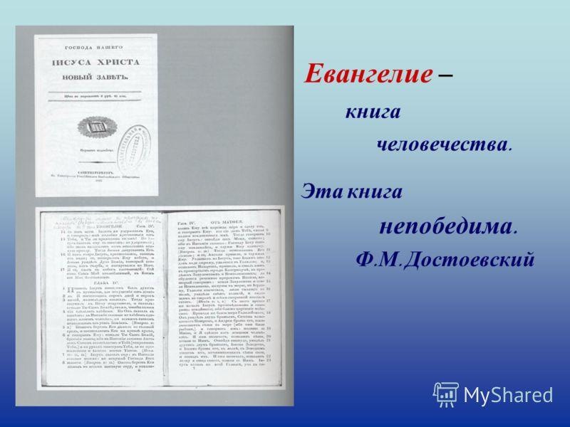 Евангелие – книга человечества. Эта книга непобедима. Ф. М. Достоевский