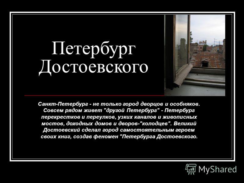 Петербург Достоевского Санкт-Петербург - не только город дворцов и особняков. Совсем рядом живет