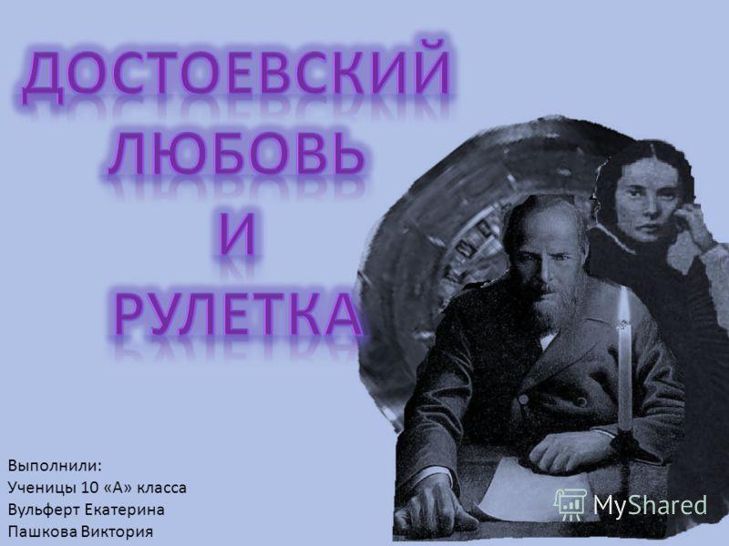 Выполнили: Ученицы 10 «А» класса Вульферт Екатерина Пашкова Виктория