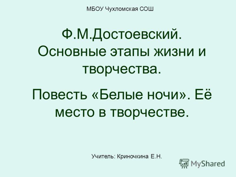 Достоевский Pdf Скачать