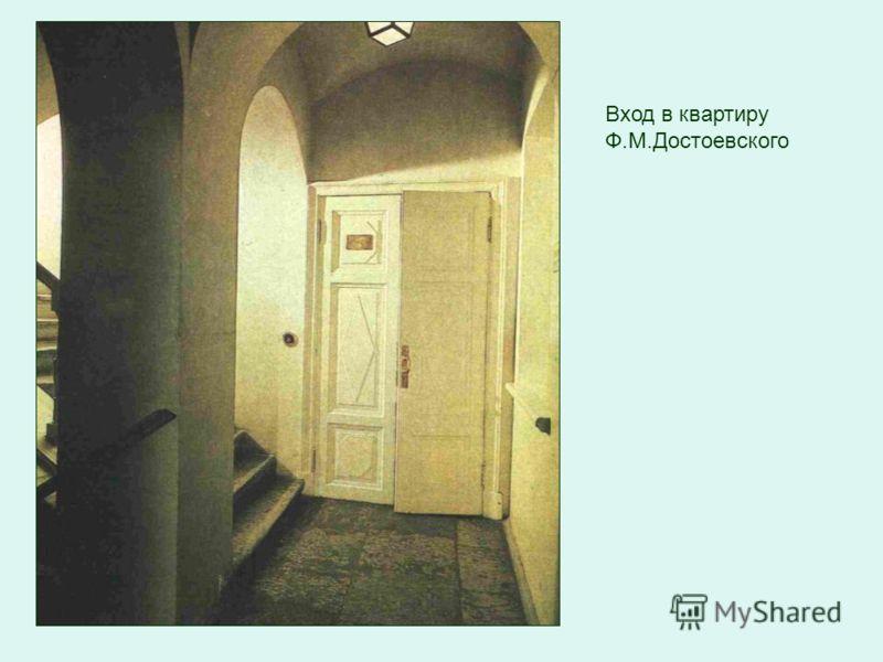Вход в квартиру Ф.М.Достоевского