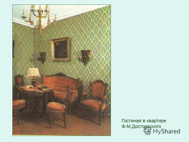 Гостиная в квартире Ф.М.Достоевского