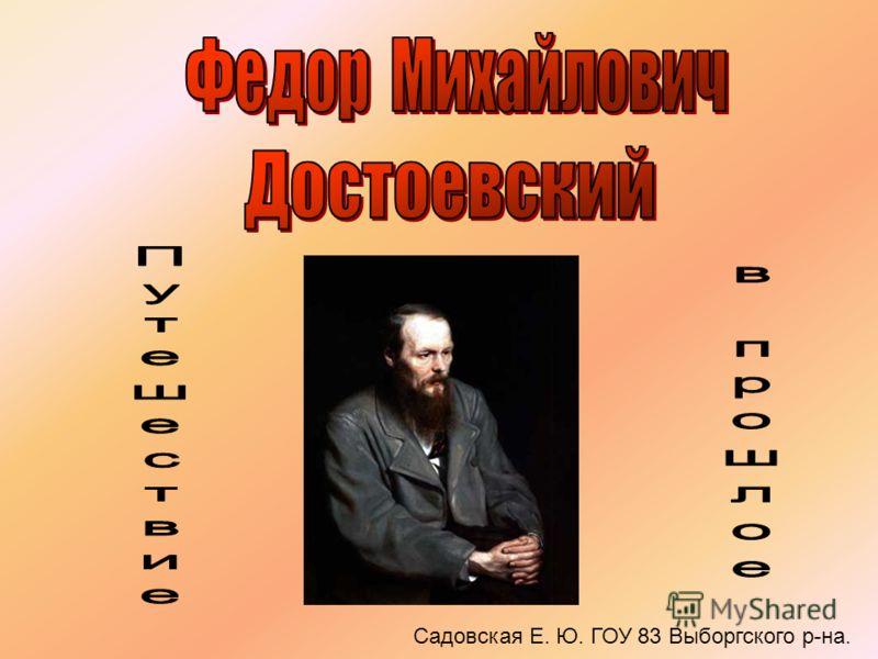 Садовская Е. Ю. ГОУ 83 Выборгского р-на.