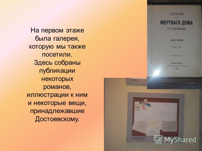 На первом этаже была галерея, которую мы также посетили. Здесь собраны публикации некоторых романов, иллюстрации к ним и некоторые вещи, принадлежавшие Достоевскому.