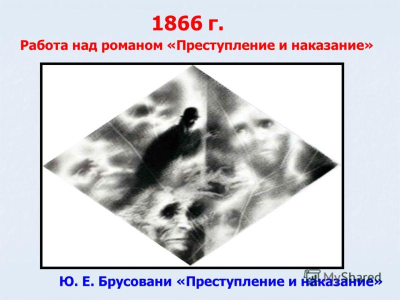 1866 г. Работа над романом «Преступление и наказание» Ю. Е. Брусовани «Преступление и наказание»