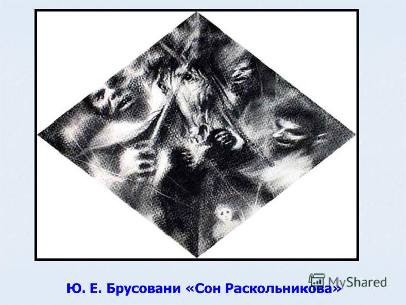 Ю. Е. Брусовани «Сон Раскольникова»