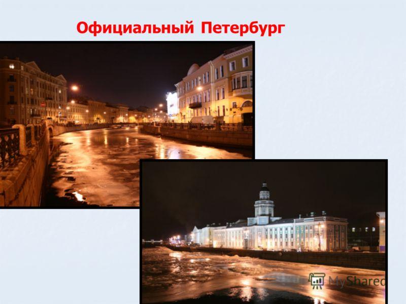 Официальный Петербург