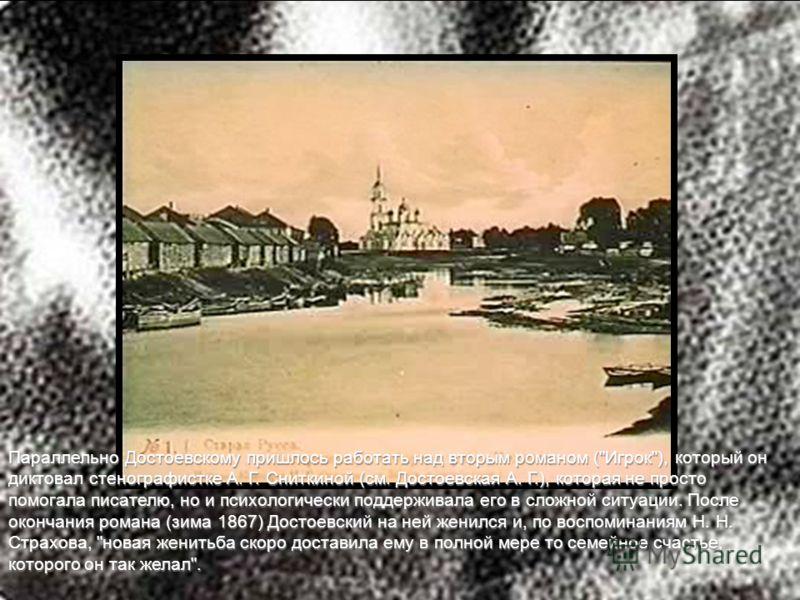 Параллельно Достоевскому пришлось работать над вторым романом (